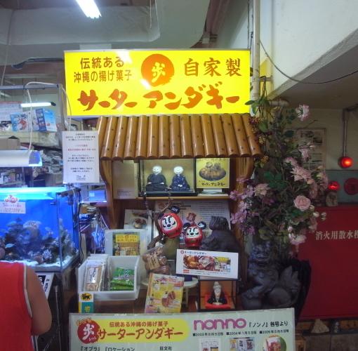 【公設市場2F】サーターアンダギー専門店「歩」