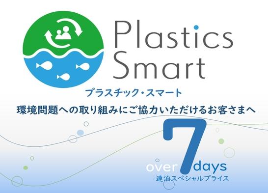 7泊以上~朝食付き【客室アメニティなし&清掃なし】「プラスチック・スマート」地球に優しく泊まろう