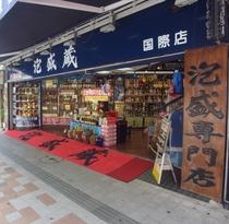 国際通りの泡盛専門店「泡盛蔵」