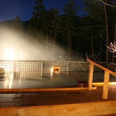 【秋冬旅セール】【2食付ベーシックプラン】富貴の森へようこそ♪
