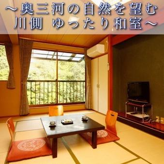 【禁煙】223 板敷川を望む◇落ち着いた10畳和室