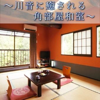 【禁煙】224 川側東南のちょっと贅沢な角部屋◇10畳和室