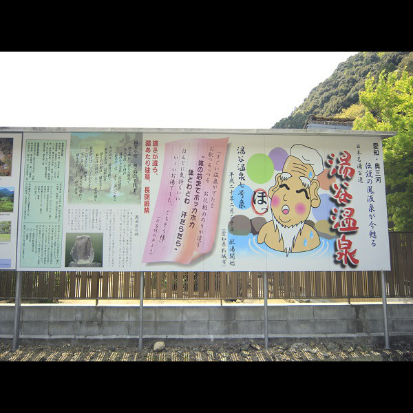 湯谷温泉ガイド