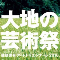 *大地の芸術祭/3年に一度、開催されるアートの祭典。7月 29日(日)~ 9月17日(月) 51日間