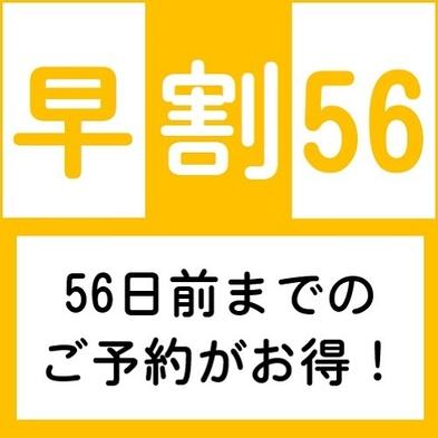 【さき楽早割56】56日前ご予約で特別割引プラン!≪無料!朝食&ワンドリンク☆生ビールあり!≫