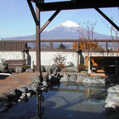 富士山を一望できる【富士八景の湯】入浴券付プラン
