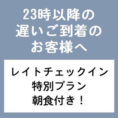 【レイトチェックインプラン】遅い時間(23時以降)にご到着予定のお客様へ!≪無料!朝食付≫