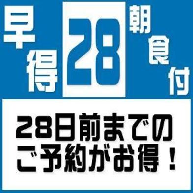 【早割28さき楽】28日前ご予約で特別割引プラン!≪無料!朝食&ワンドリンク☆生ビールあり!≫