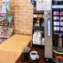 コーヒーサービスコーナー