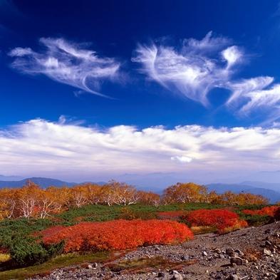 秋の乗鞍と当館の自慢のお食事を満喫! 星空を眺め にごり湯・貸切露天