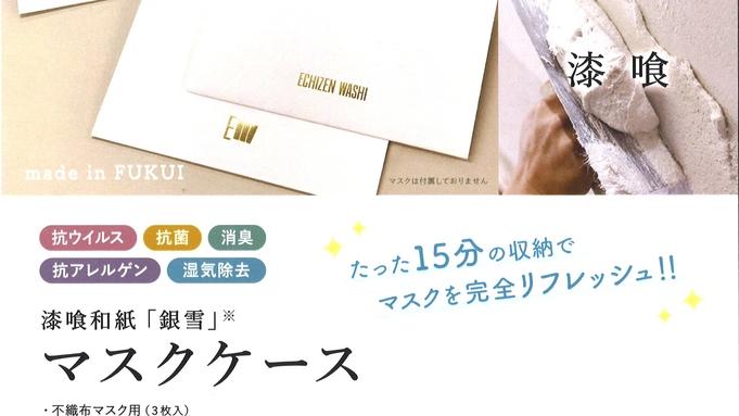 福井の伝統工芸「越前和紙」を使用した高性能マスクケース付きプラン<朝食付き>