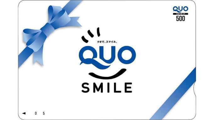 【QUOカード付■500円カード】ビジ得プラン(朝食付き)※GoToトラベル対象外プラン