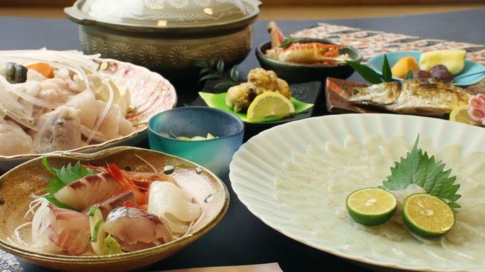 【冬の味覚☆若狭名物】若狭ふぐ大満足&大満腹&個室食♪ふぐづくしプラン