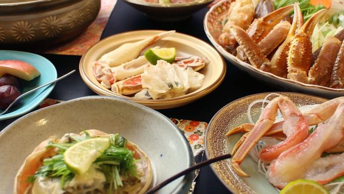 【活ガニを個室食で♪】かに大満足&大満腹プラン[1泊2食付]