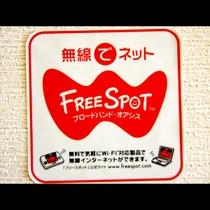 無料Wi-Fiスポットあります!ビジネスのお客様には必須ですね♪