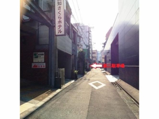 第二駐車場は、高知さくらホテルから3軒隣にございます