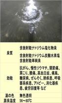 三朝温泉のラジウム温泉の泉質などについて。