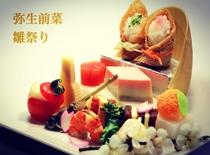 3月前菜イメージ。テーマ「ひな祭り」