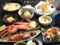 【ズワイガニ】 ちょっぴり味わいプラン 夕食イメージ