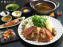 【ズワイガニ】 すき鍋プラン 夕食イメージ