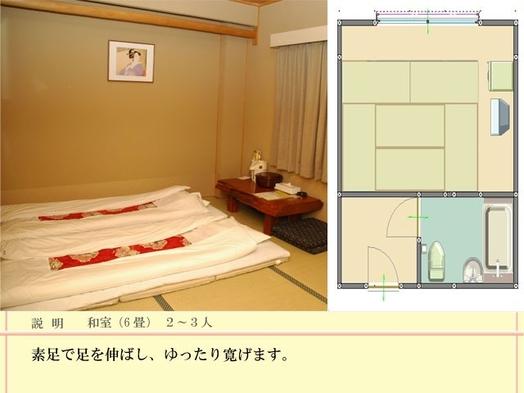 和室 8畳間 大人3名様 ▼ 畳に布団が一番! 【カード払いOK】