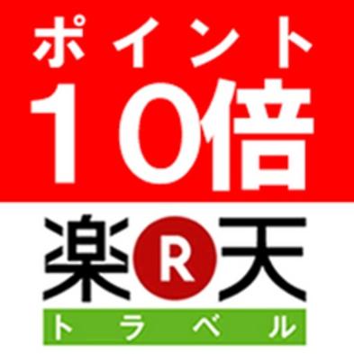 【秋冬旅セール】【楽天限定】楽天ポイント10倍プラン