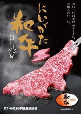 【新潟旨いものセレクト】にいがた和牛お土産プラン【素泊まり】