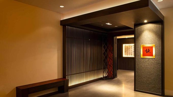 ●【オープン記念】中国料理「スーツァンレストラン陳」ディナー付 〜口福菜譜〜