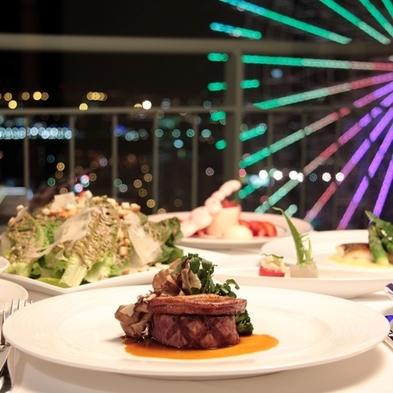 ●特別階クラブフロアでインルームディナーとラウンジ朝食付 LUXURY DINNER