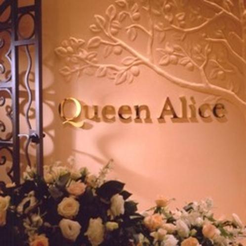 Queen Alice Entrance