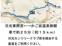 日光東照宮とかご岩温泉旅館のルートマップ