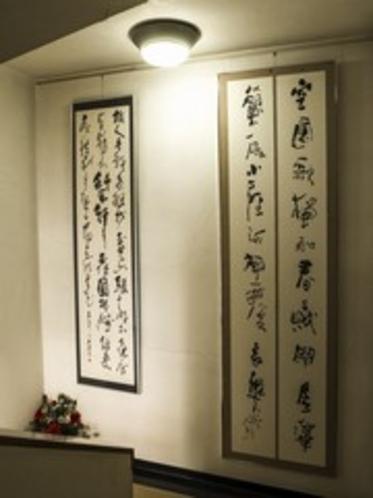 館内に展示してある石川六濤の書
