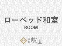 「ローベッド和室」のご紹介でございます。