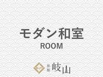 「モダン和室」のご紹介でございます。