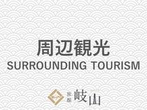 「周辺観光」のご紹介でございます。