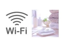お部屋でも『Free Wi-Fi』全室完備♪