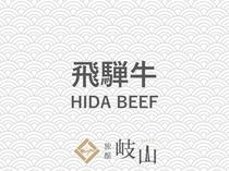 当館が一番力を入れている「飛騨牛」の紹介でございます。