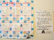 【大浴場】ご入浴前にはこちらをご確認ください