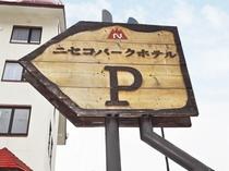 【駐車場】入口は看板が目印です