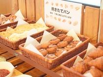 【朝食ビュッフェ】当ホテル自慢の焼きたてパン。毎朝、丁寧に焼き上げています。