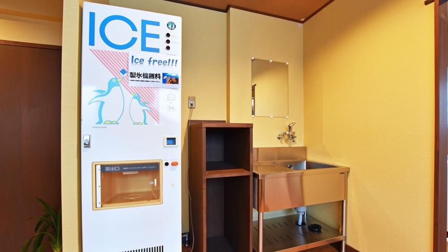 【ヌプリ館(本館)2階・パブリックスペース】無料でご利用頂ける製氷機を設置しています。