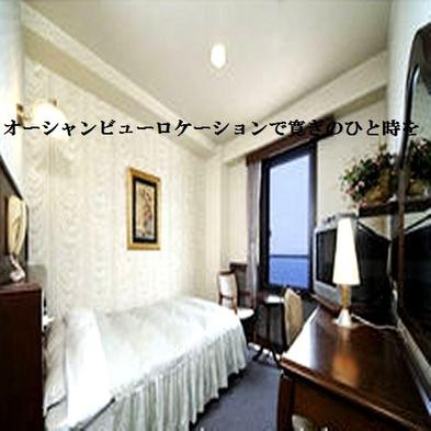 ★期間室数限定 海が見えるシングル【朝食付】