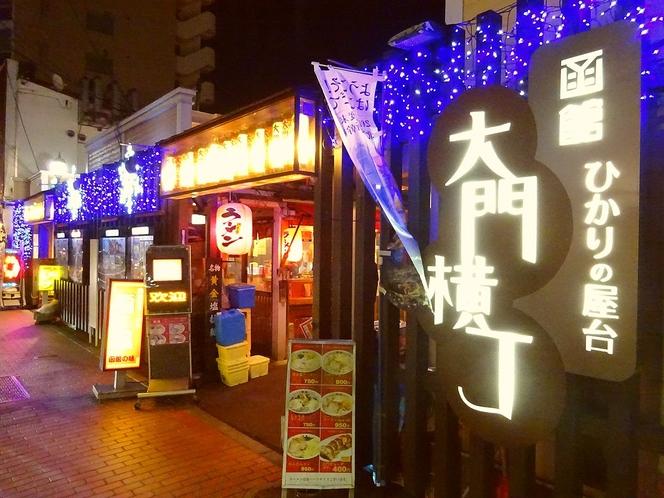 函館大門横丁