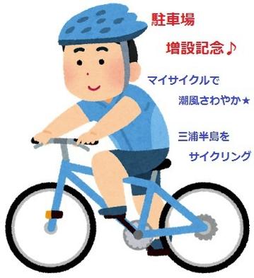【駐車場増設記念】マイサイクルで潮風さわやか☆..:*・゜サイクリング(軽朝食付)(駐車場無料)