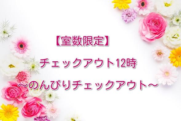 【室数限定】カップル チェックアウト12時 〜のんびりチェックアウト〜