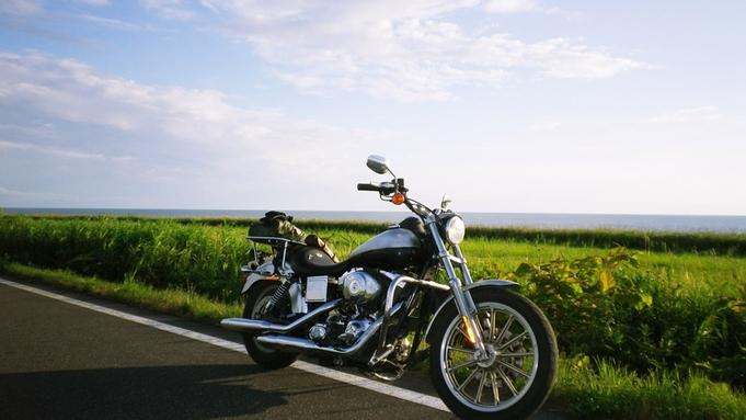 【ツーリング】バイク用車庫完備♪魚沼市でツーリングを楽しもう!1泊2食付き