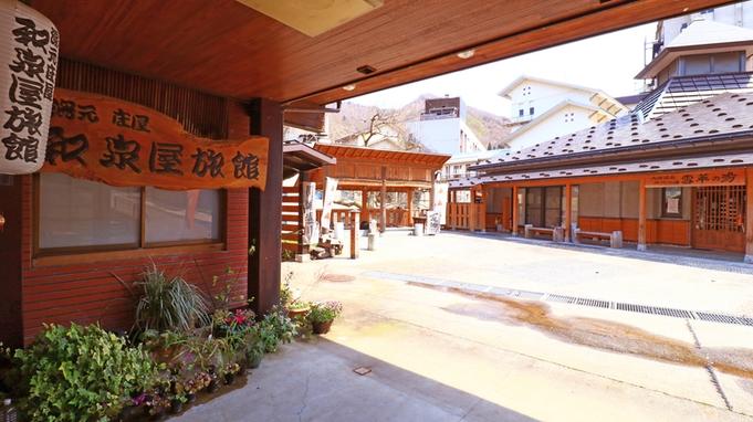 【1泊2食付】日替わり定食!温泉旅館で手作り料理と温泉を楽しもう♪