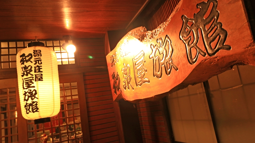いらっしゃいませ!湯元庄屋和泉屋旅館へ♪