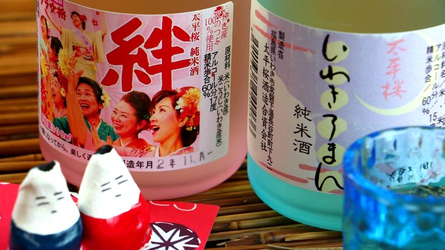 """■【地酒】酒蔵""""太平桜酒造""""の絆はいわきのフラ女将パッケージでお土産にも◎"""