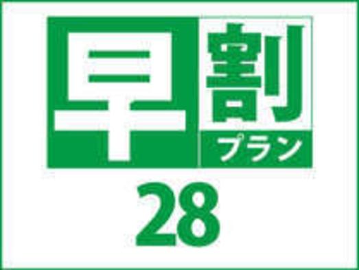 【早期28日前】朝食付ポイント10倍無料特典☆12時レイトチェックアウト